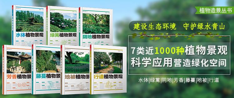 植物造景丛书