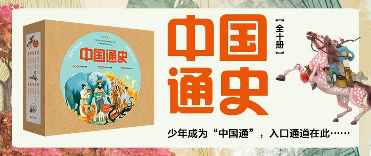中国通史少年简读版