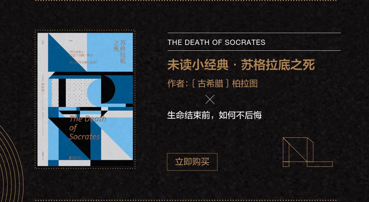 未读哲学小经典:苏格拉底之死