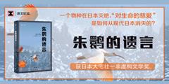 上海译文-朱鹮