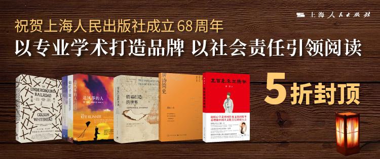 上海人民3月社庆