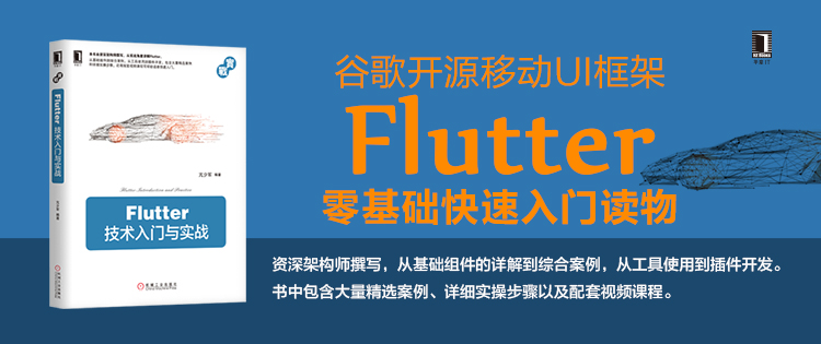 机工社Flutter专题