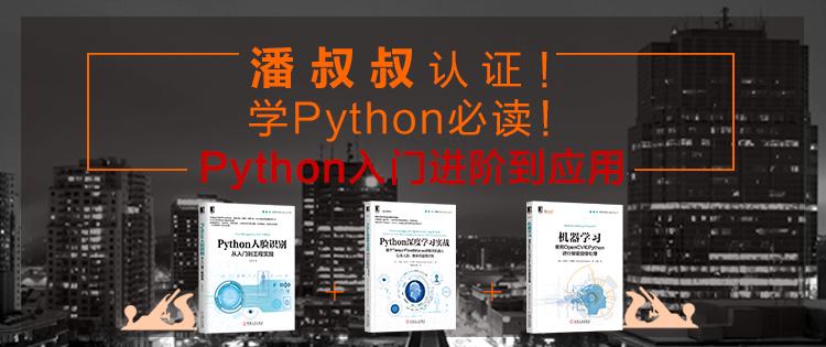 机工Python