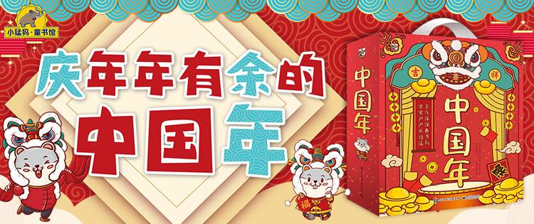 童书-中国年-小猛犸童书