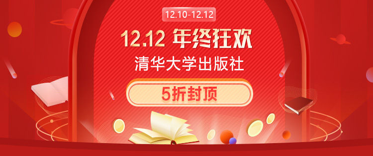 12.12清华社计算机专题