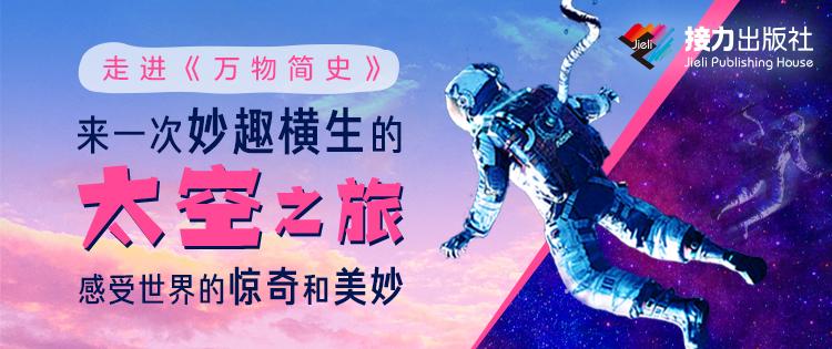 万物简史-太空之旅