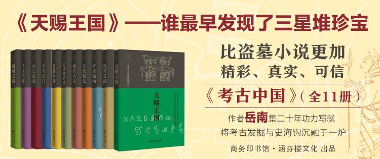 商务印书馆-岳南考古中国