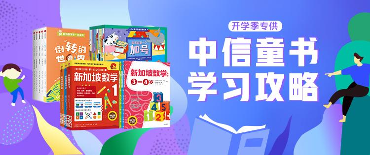 中信童书学习攻略