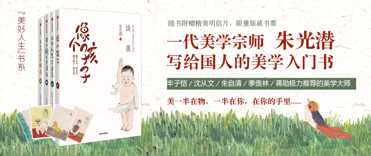 朱光潜系列丛书