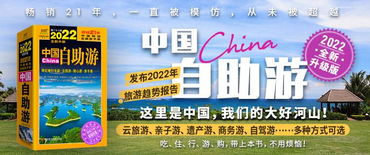 紫图中国自助游