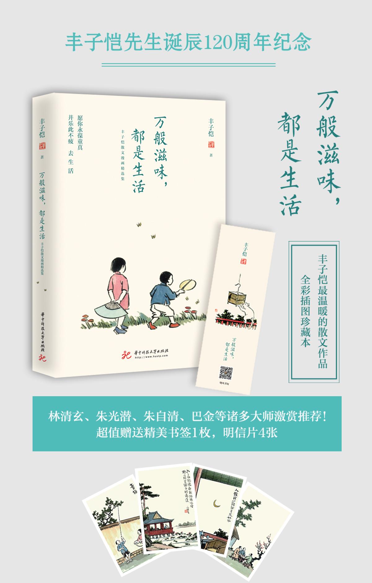 丰子恺散文漫画精选