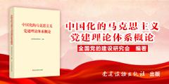 党建读物出版社-中国化的马克思主义党建理论体系概论