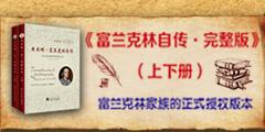 富兰克林转-武汉大学