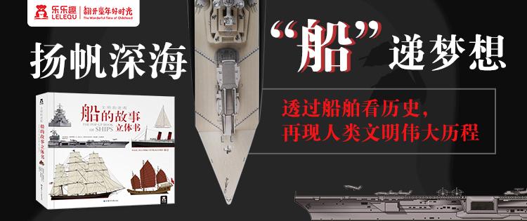 《船的故事立�w��》