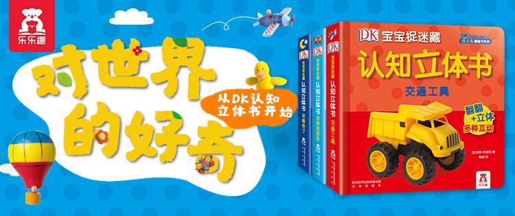 DK����捉迷藏�J知立�w��8.26