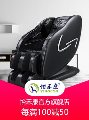 怡禾康旗舰店