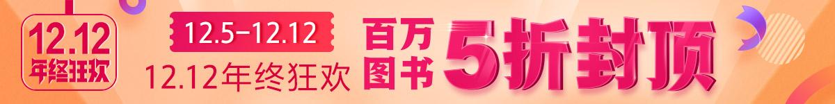 5折封顶【12.12终狂欢】
