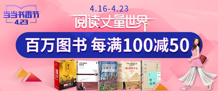书香节每满100减50