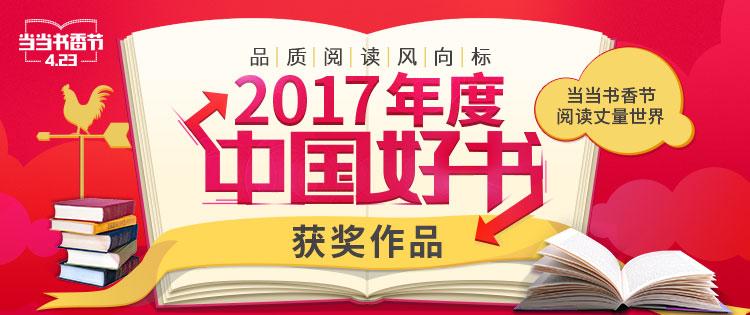 2017年度中国好书获奖作品
