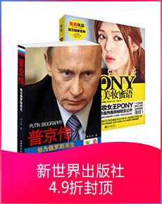 新世界出版社有限责任公司