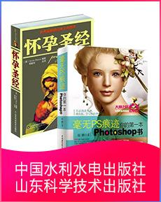 中国水利水电出版社/山东科学技术出版社有限责任公司
