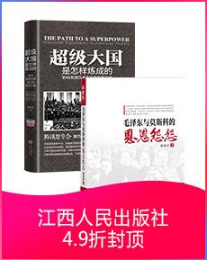 江西人民出版社有限责任公司
