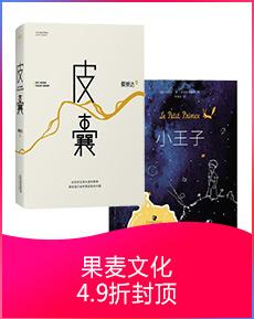 杭州果麦文化传媒有限公司