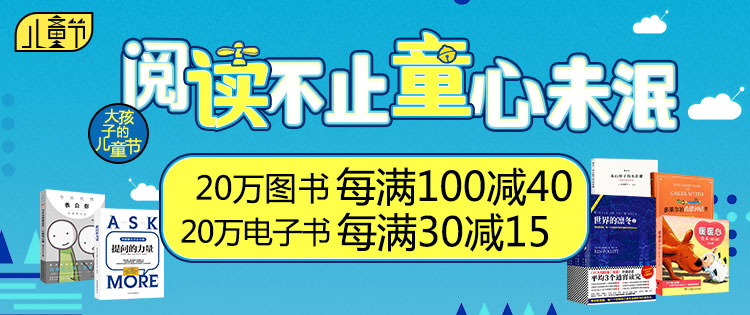 20万种图书每满100减40