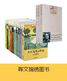 晖文锦绣图书专营店