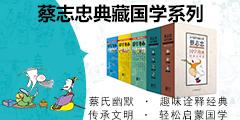 蔡志忠典藏国学漫画