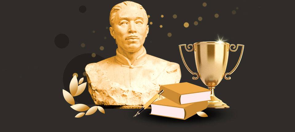 第十届茅盾文学奖