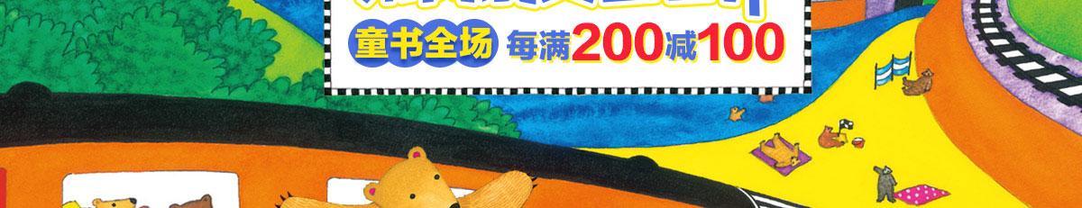 童书每满200减100