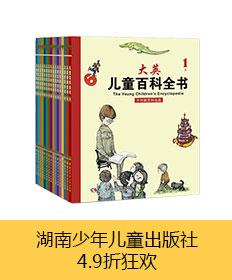 湖南少年儿童出版社有限责任公司