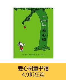 (爱心树童书馆)新经典发行有限公司