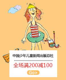 中国少年儿童新闻出版总社