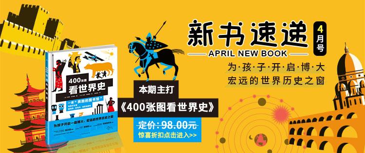 新书速递4月号