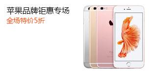 手机品牌钜惠
