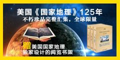 美国国家地理125年--京版北美5