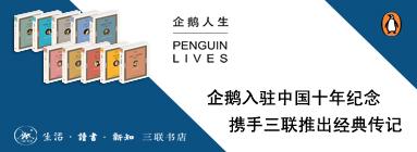 企鹅人生传记丛书套盒 --三联
