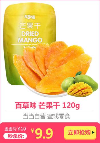 [当当自营] 百草味 芒果干  120g