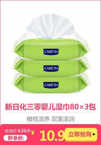 新日化三零婴儿橄榄滋养卫生湿巾80×3包