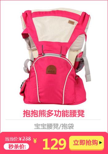 【当当自营】抱抱熊 多功能腰凳C05玫瑰红 宝宝腰凳/抱袋/宝宝背带/婴儿背带