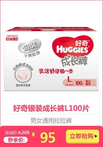 [当当自营]Huggies好奇 银装 干爽纸尿裤 尿不湿 箱装 大号L128片 (适合10-14公斤)(电商专供)