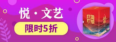 文艺5折-原博集-7.23
