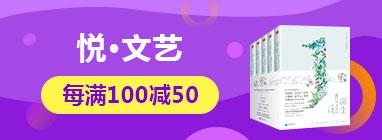 文艺 100-50