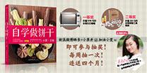 江苏科技-自学做饼干