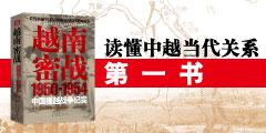 新华文轩 越南秘密战