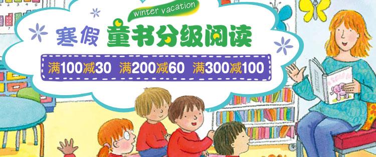 童书分级阅读满100减30