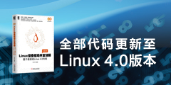 华章linux专题