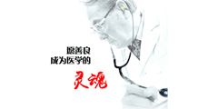 协和社医学类专题2
